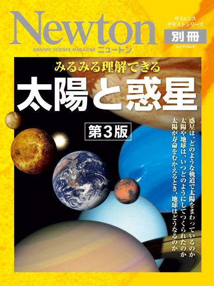 別冊『太陽と惑星』第3版