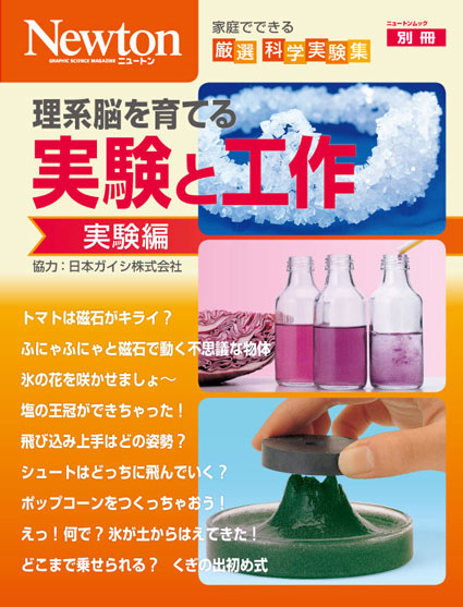 mook-cover_130715_jikken.jpg