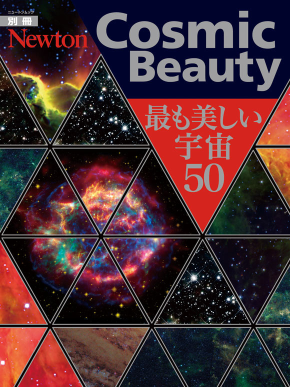 別冊『Cosmic Beauty』