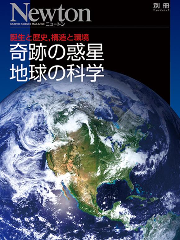 別冊『奇跡の惑星 地球の科学』