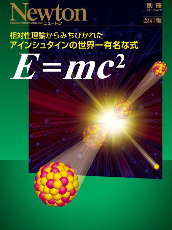 <em>E</em>=<em>mc<span>²</span></em>