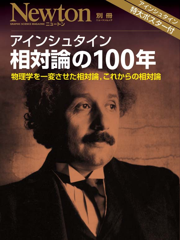 アインシュタイン 相対論の100年