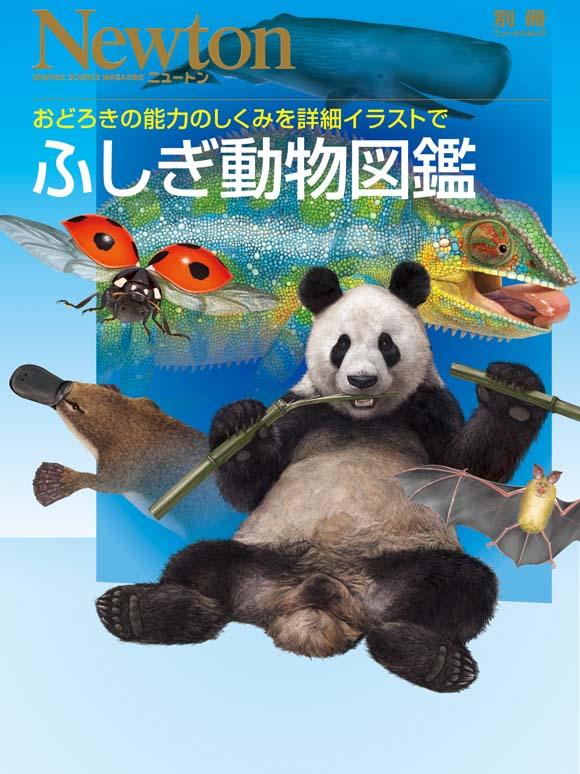 ふしぎ動物図鑑