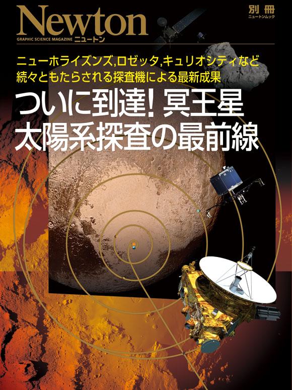 太陽系探査の最前線