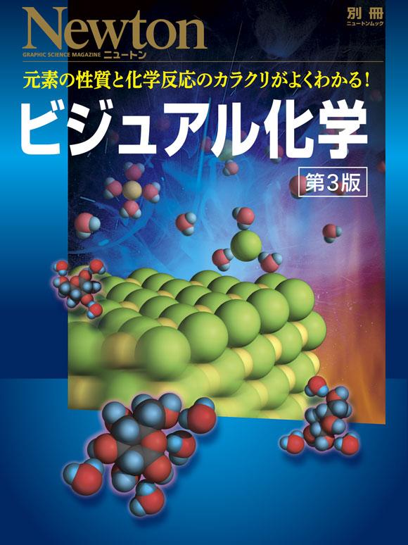 ビジュアル化学第3版