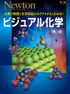 ビジュアル化学 第3版