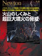 火山のしくみと超巨大噴火の脅威