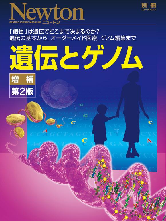 遺伝とゲノム 増補第2版