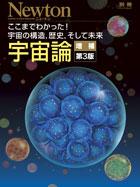 宇宙論 増補第3版