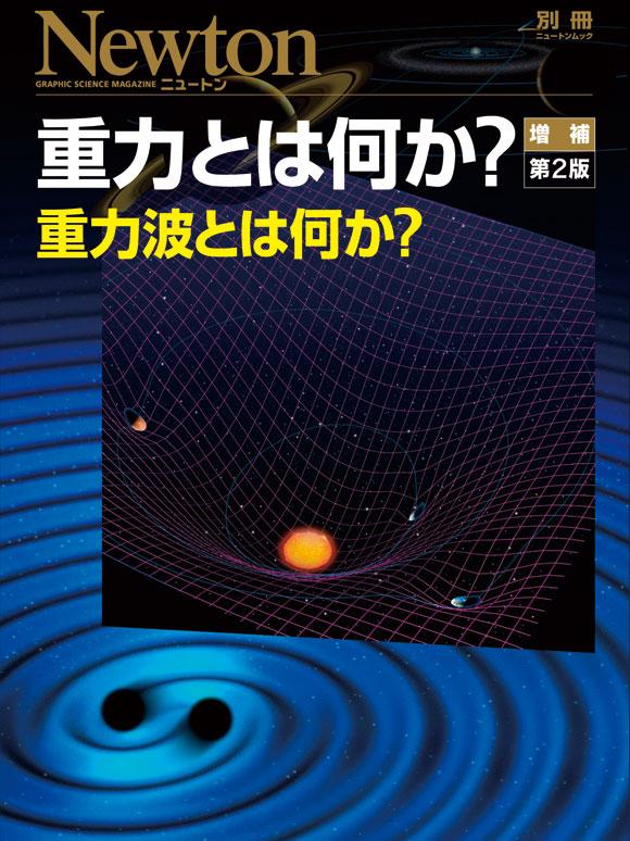 重力とは何か? 増補第2版