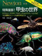 特殊撮影! 甲虫の世界
