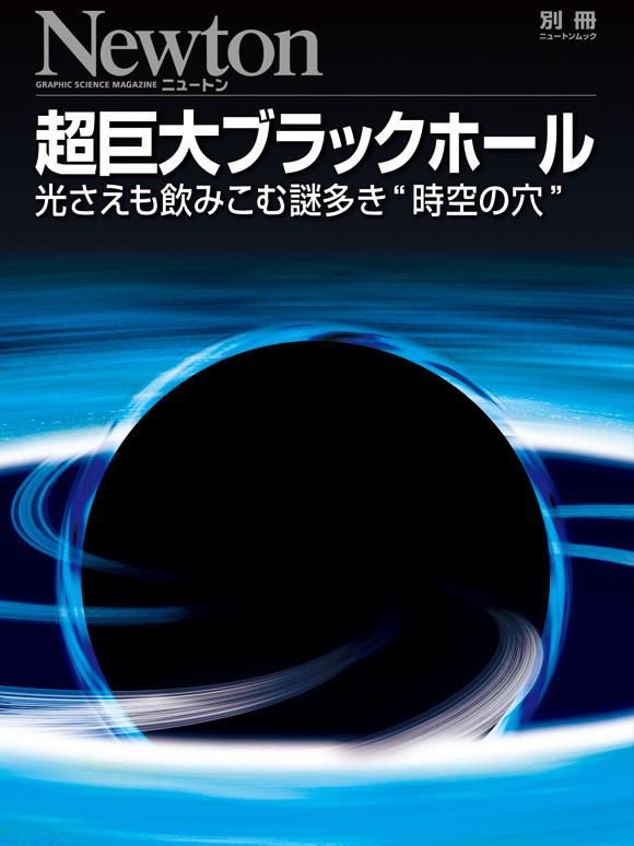 超巨大ブラックホール