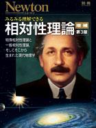 相対性理論 増補第3版