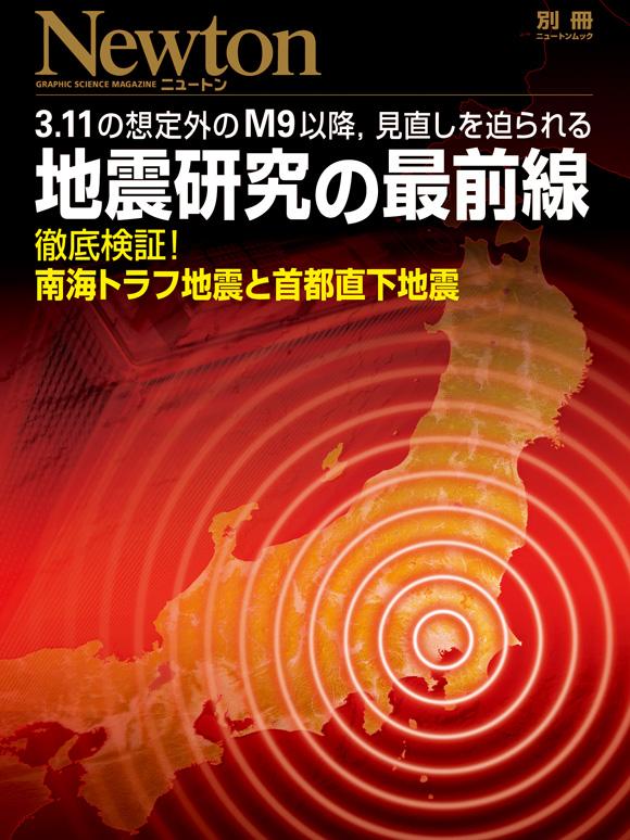 地震研究の最前線