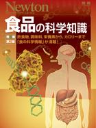 食品の科学知識 増補第2版