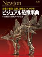 ビジュアル恐竜事典