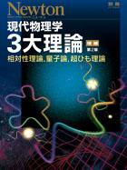 現代物理学3大理論 増補第2版