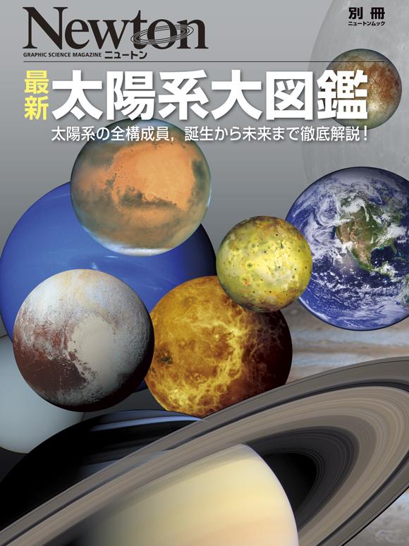 最新 太陽系大図鑑