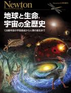 地球と生命,宇宙の全歴史