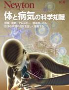 体と病気の科学知識