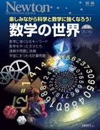 数学の世界 増補第2版
