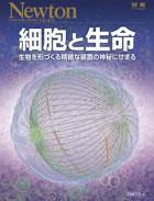 細胞と生命