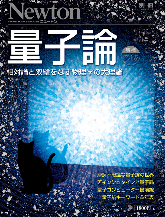 量子論 増補第4版