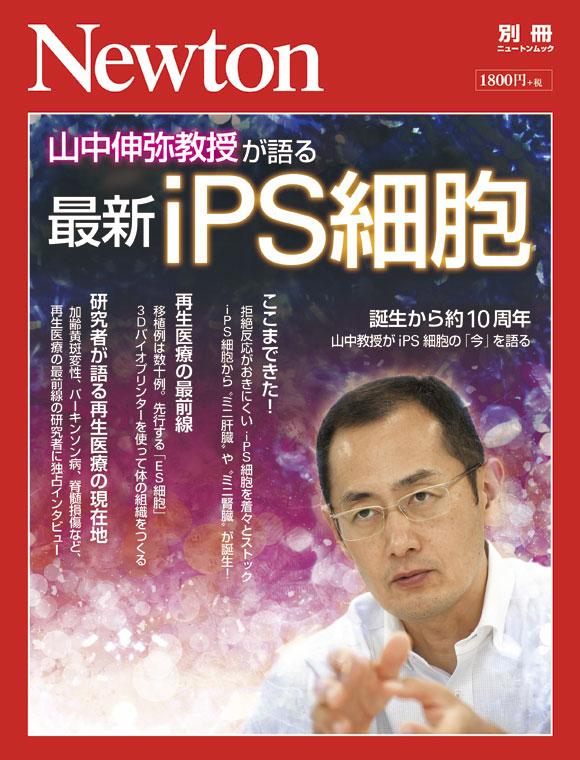 最新iPS細胞