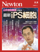 最新 iPS細胞
