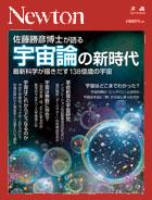 佐藤勝彦博士が語る 宇宙論の新時代