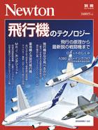 飛行機のテクノロジー