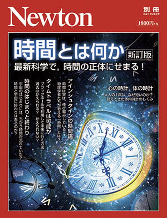 時間とは何か 新訂版