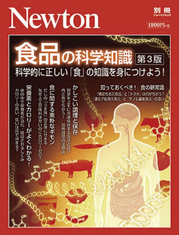食品の科学知識 第3版