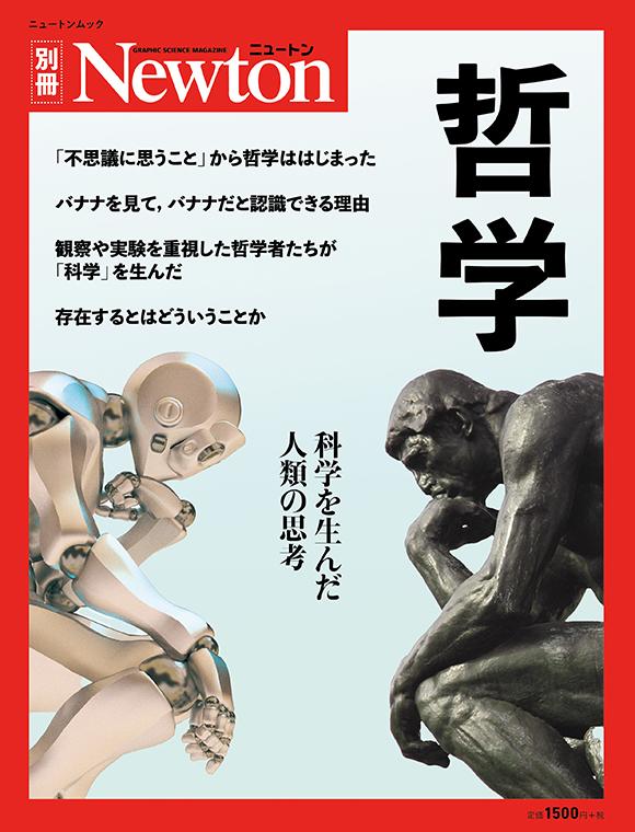 ニュートン別冊『哲学』 | ニュートンプレス