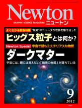 Newton最新号表紙