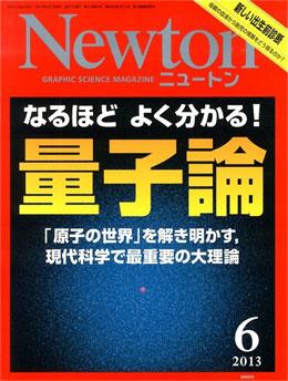 科学雑誌ニュートン | ニュート...