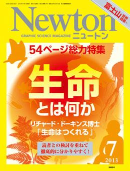 newton_cover_1307.jpg