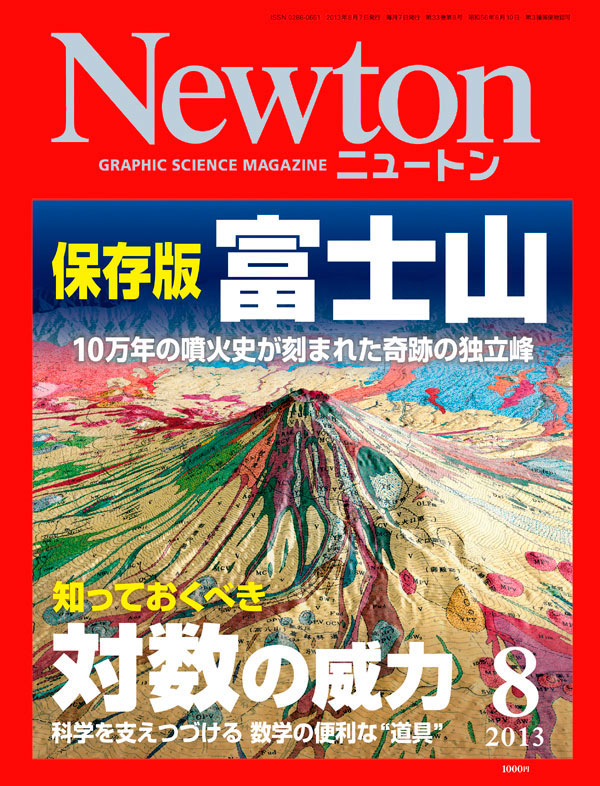 newton_cover_1308.jpg