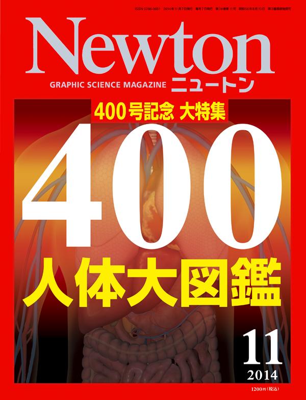 Newton2014年11月号