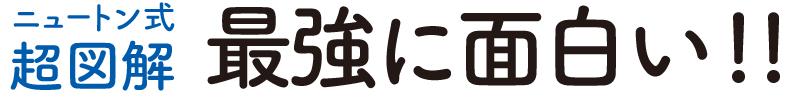 ニュートン式 超図解 最強に面白い!!