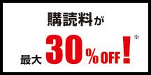 購読料が最大30%OFF