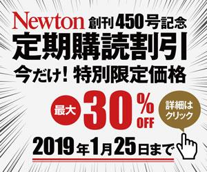 Newton定期購読 特別割引実施中